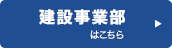株式会社藤伸興業建設事業部