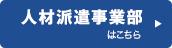 株式会社藤伸興業人材派遣事業部