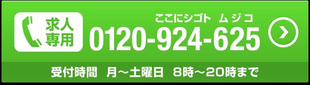 求人専用電話 0120-924-625 受付時間 月~土曜日 8時~20時まで