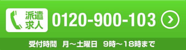 求人専用電話 0120-900-103 受付時間 月~土曜日 9時~18時まで
