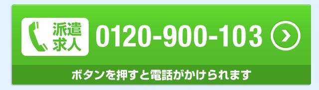 求人専用電話 0120-924-625 受付時間 月~土曜日 9時~18時まで