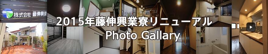 2015年藤伸興業寮リニューアルPhoto Gallery