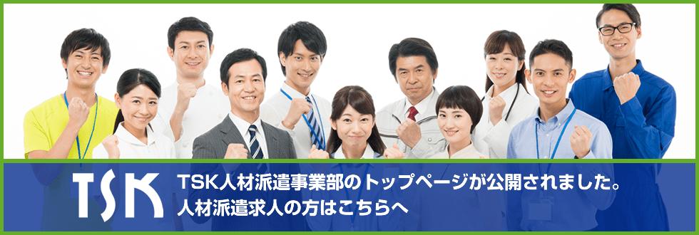 TSK人材派遣事業部のトップページが公開されました。