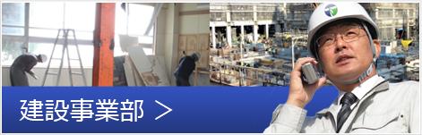 建設事業部