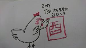 2017-eto-1