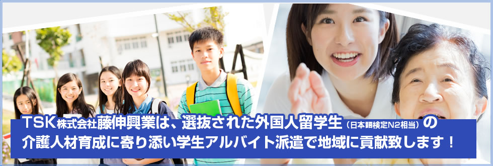 介護留学生アルバイト派遣