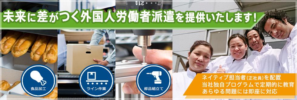 未来に差がつく外国人労働者派遣を提供いたします!